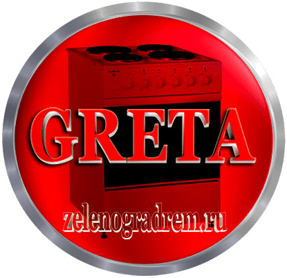 Зеленоград ремонт электроплит GRETA