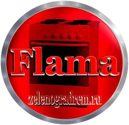Зеленоград ремонт электроплит Flama