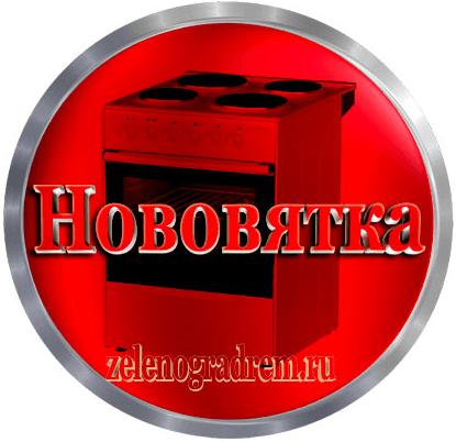 Зеленоград ремонт электроплит нововятка