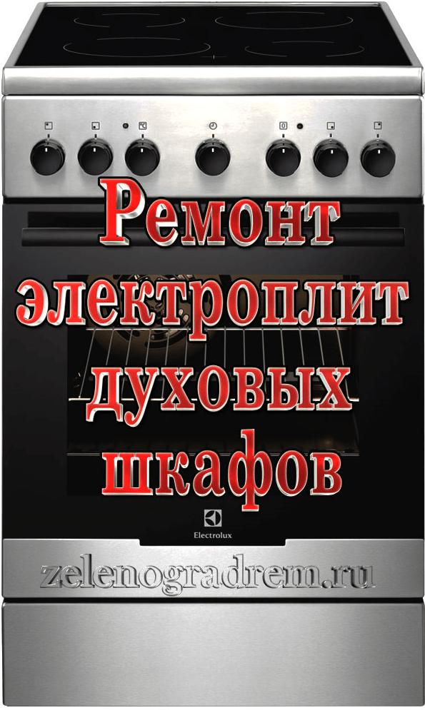 Ремонт Электроплит В Зеленограде