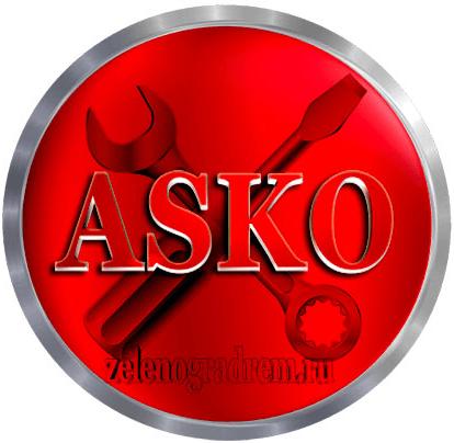 Коды ошибок стиральных машин Asko