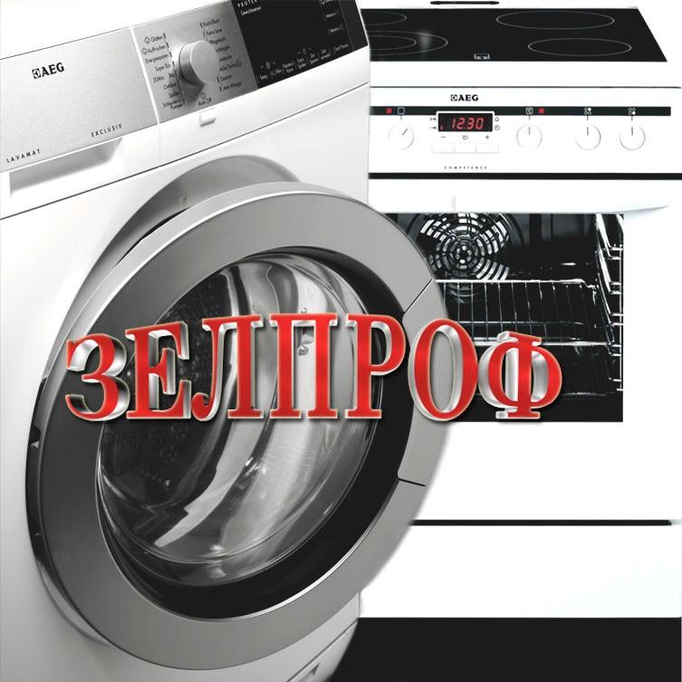Ремонт стиральных машин AEG в Зеленограде