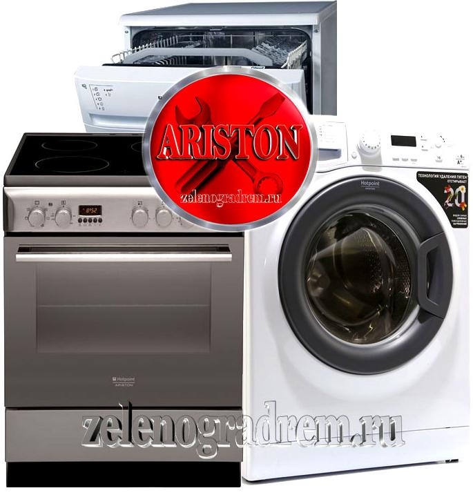 Ремонт стиральных машин Аriston в Зеленограде