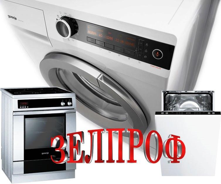 Ремонт стиральных машин gorenje в Зеленограде