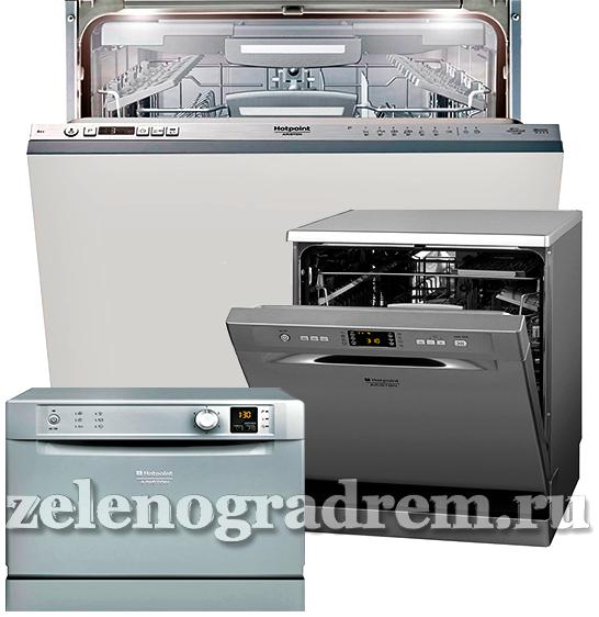 Ремонт Посудомоечных Машин Ariston В Зеленограде