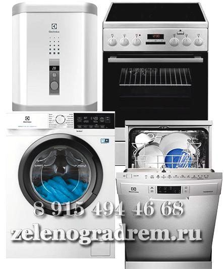 Ремонт стиральных машин Electrolux в Зеленограде