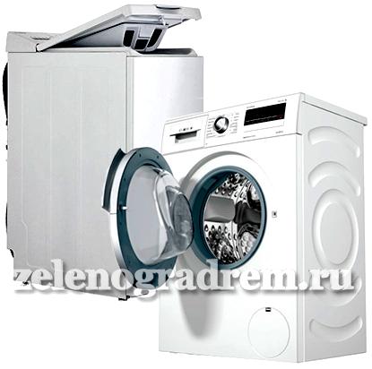 Ремонт стиральных машин BOSCH в Зеленограде