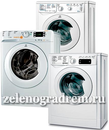 Ремонт стиральных машин indesit в Зеленограде