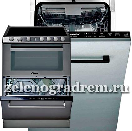 Сервисный Центр По Ремонту Посудомоечных Машин Candy В Зеленограде