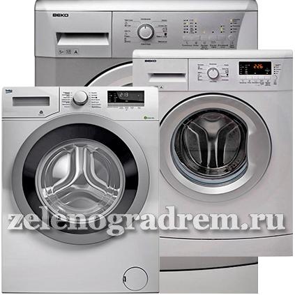 Ремонт стиральных машин ВЕКО в Зеленограде
