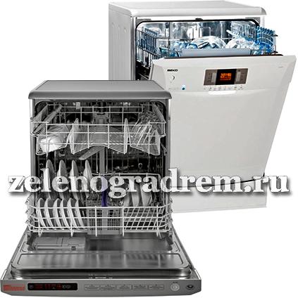 Сервисный Центр Ремонт Посудомоечных Машин Beko