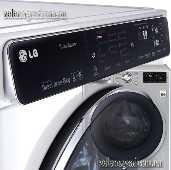 Ремонт стиральных машин LG в Зеленограде