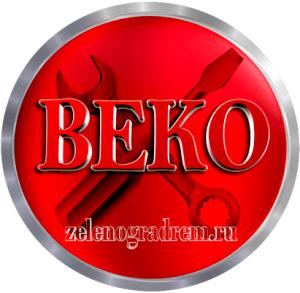 Коды Ошибок Стиральных Машин Beko