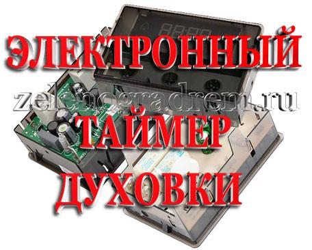 Электронный-Таймер Духовки