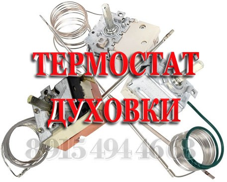 Термостат-Духовки