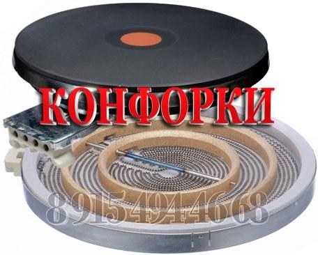 Конфорки-Для-Электроплит