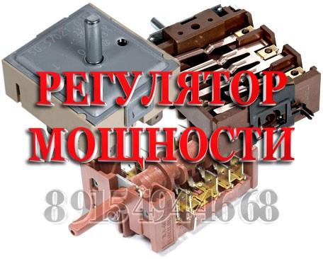 Регулятор-Мощности Электроплит