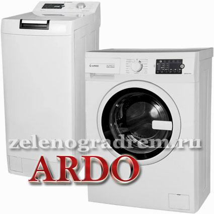 ремонт-стиральной-машины-ардо