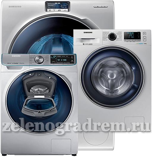 Ремонт Стиральных Машин Samsung В Зеленограде..ремонт Стиральной Машины Самсунг По Зеленограде
