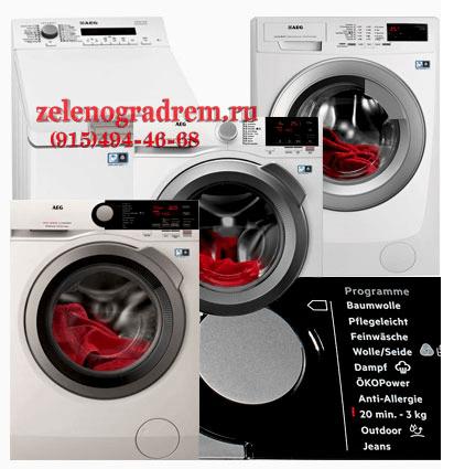 Ремонт стиральной машины AEG в Зеленограде