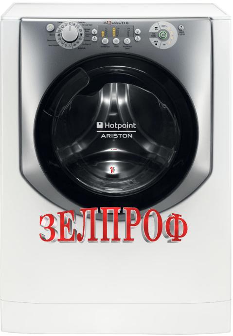 Ремонт стиральной машины Ariston AQ70L 05