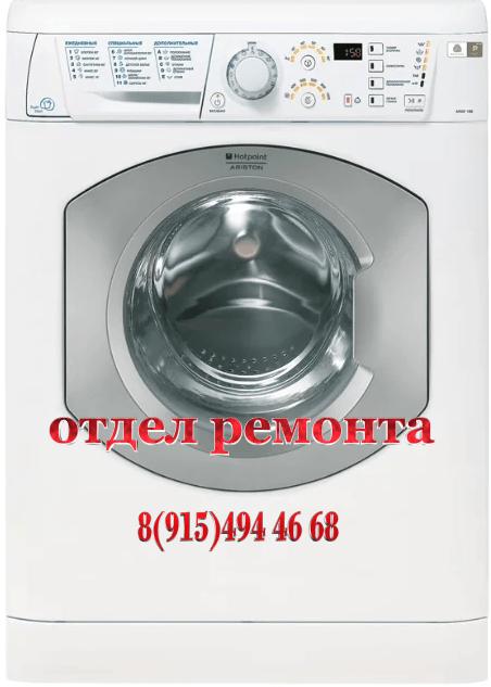 Ремонт стиральной машины Ariston ARSF 105 S