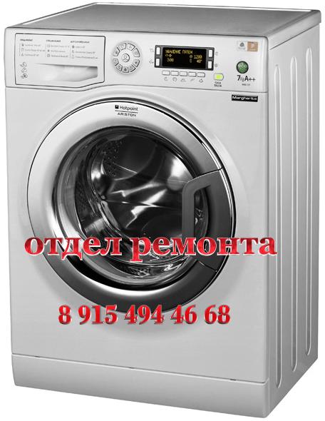 Ремонт стиральной машины Ariston MVSB 7105 S