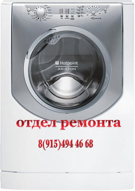 Ремонт стиральной машины Ariston AQXXL 109