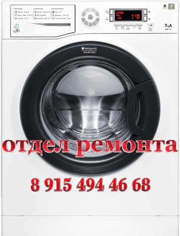Ремонт стиральной машины Ariston WMSD 7126 B