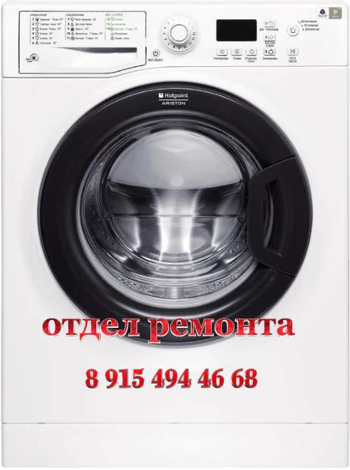 Ремонт стиральной машины Ariston WMSG 600 B