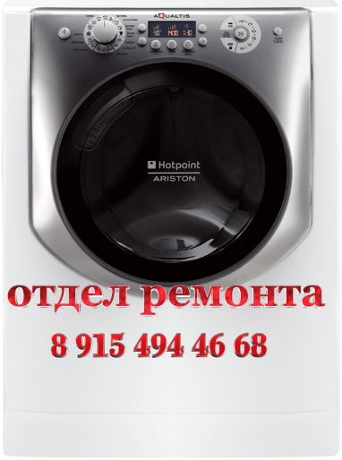 Ремонт стиральной машины Ariston QVB 7125 U