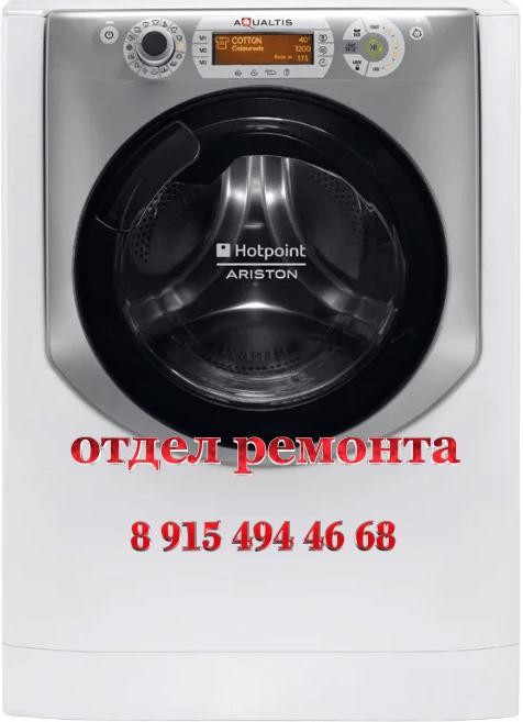 Ремонт стиральной машины Ariston QVE 91219 S