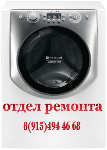 Ремонт стиральной машины Ariston AQS1F 09