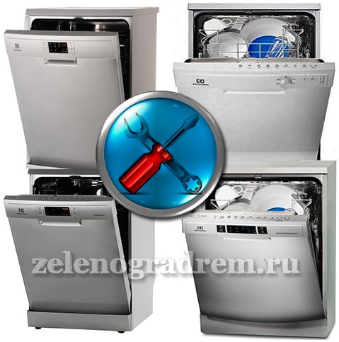 Ремонт Посудомоечных Машин Electrolux В Зеленограде