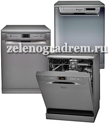 Ремонт посудомоечных машин Аriston в Зеленограде