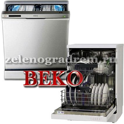 Ремонт посудомоечных машин ВЕКО