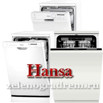 Ремонт посудомоечных машин Hansa в Зеленограде