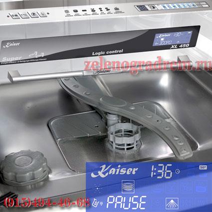 Ремонт посудомоечных машин Kaiser в Зеленограде