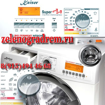 Ремонт стиральной машины Kaiser в Зеленограде