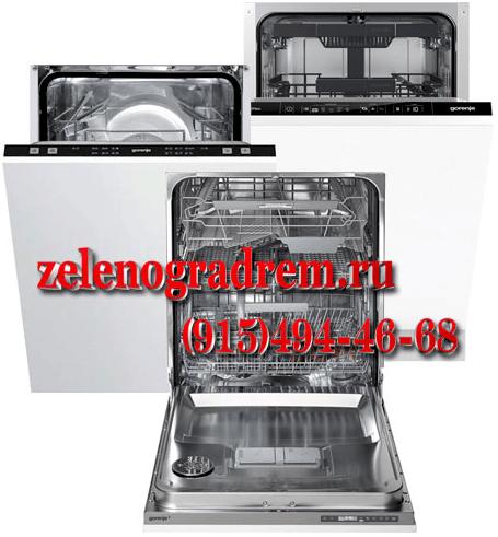 Ремонт посудомоечной машины gorenje в Зеленограде