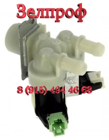 Электромагнитный клапан подачи воды стиральной машины Whirlpool  код 481228128468