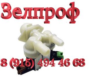 Электромагнитный клапан подачи воды стиральной машины ZANUSSI, Electrolux, AEG  код 1325186110