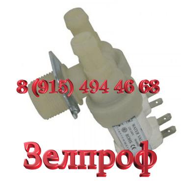 Электромагнитный клапан подачи воды стиральной машины ARDO  код 534008700