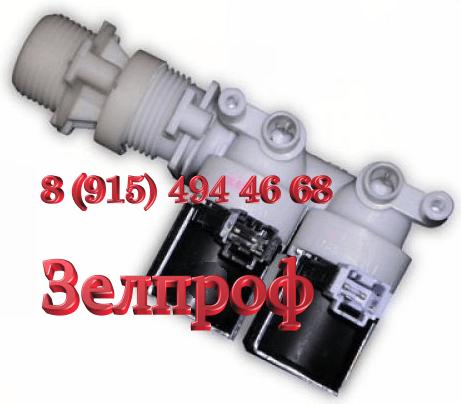Электромагнитный клапан подачи воды стиральной машины indesit, Аriston  код 097712