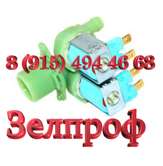Электромагнитный клапан подачи воды стиральной машины BEKO  код 2901250100