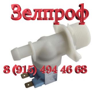 Электромагнитный клапан подачи воды стиральной машины BEKO  код 2801550100