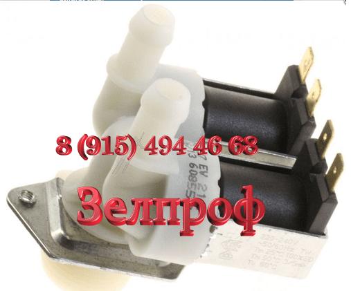 Электромагнитный клапан подачи воды стиральной машины gorenje  код 608557/534339