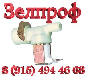 Электромагнитный клапан подачи воды стиральной машины indesit  код 019734