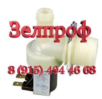 Электромагнитный клапан подачи воды стиральной машины Candy  код 92210368