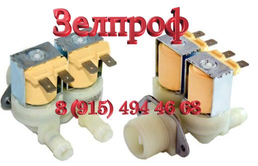 Электромагнитный клапан подачи воды стиральной машины samsung Diamond, Eco Bubble  код DC6200024M